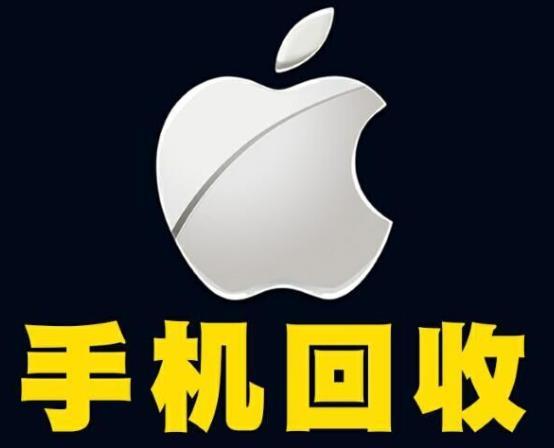 苹果电脑重装系统步骤 石桥广场办公台式电脑回收价格高到账快&*电脑手机回收站