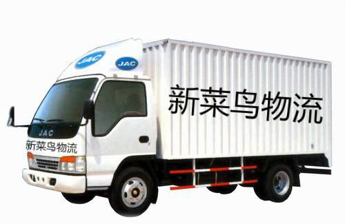 北滘乐从专线发往到四川凉山木里货运部