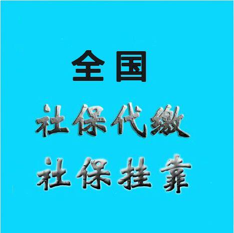交代理广州社保公司,代买广州社保,代缴广州五险一金
