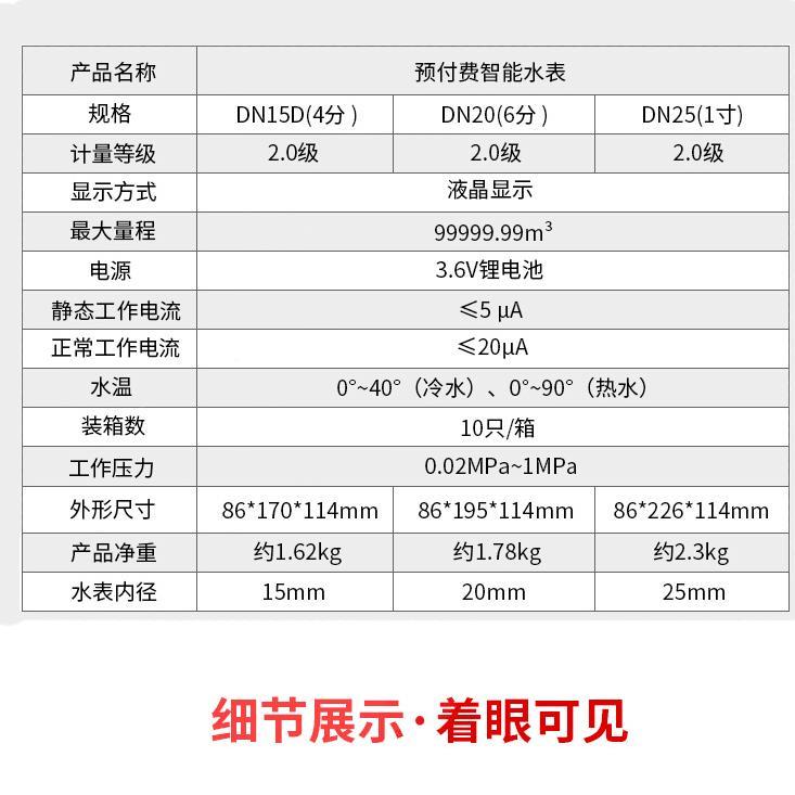 丽江干式防冻水表厂价格