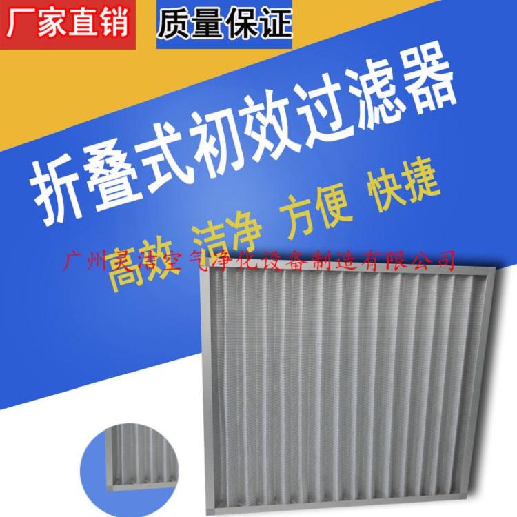 邢台G3初效过滤器研发厂家【灵洁净化】
