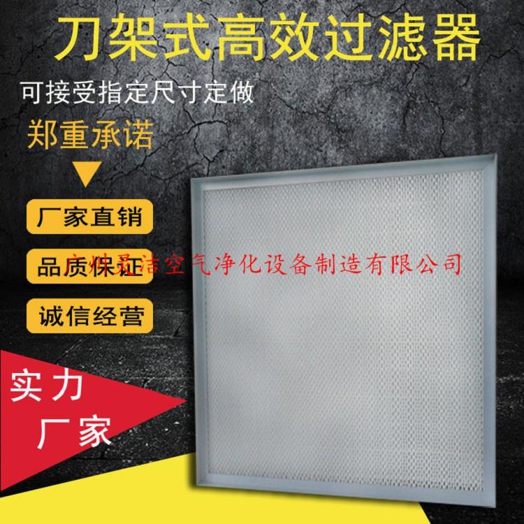 上海高 效过滤器生产厂家
