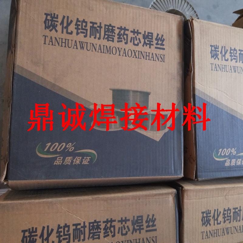 供应QD60C高硬度药芯耐磨堆焊焊丝,耐磨药芯焊丝,支付货到付款
