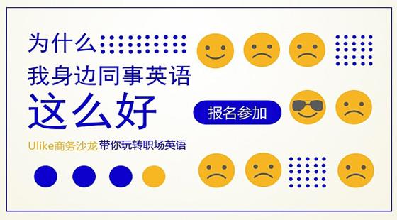 上海浦东新区<a href=http://www.whlidayuan.com/yingyupeixunjigou/604.html target=_blank class=infotextkey>英语口语培训</a>公司电话是多少-中