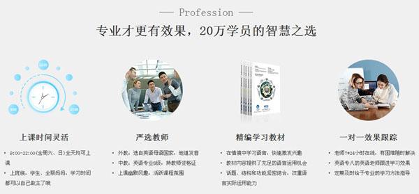 北京海淀区英语口语培训大概要多少钱-中国农