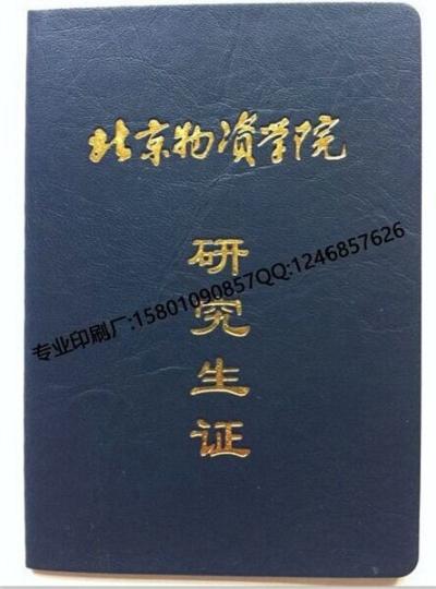 防伪水印纸张生产 北京防伪打印纸印刷 防伪存单