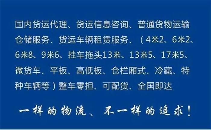 湘西土古丈县到忻州物流一站式回头车回头程车运输