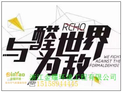 义乌甲醛检测公司:专业除甲醛机构,高级环境工程师组建!