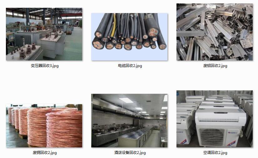 绵阳回收电缆厂家高价回收_长期回收