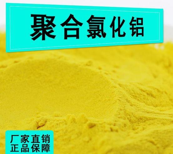 咸阳净水剂聚合硫酸铁如何选型