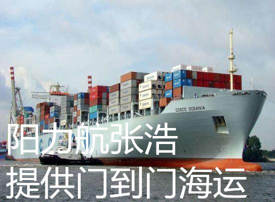 欢迎光临广东深圳到嘉兴海运公司
