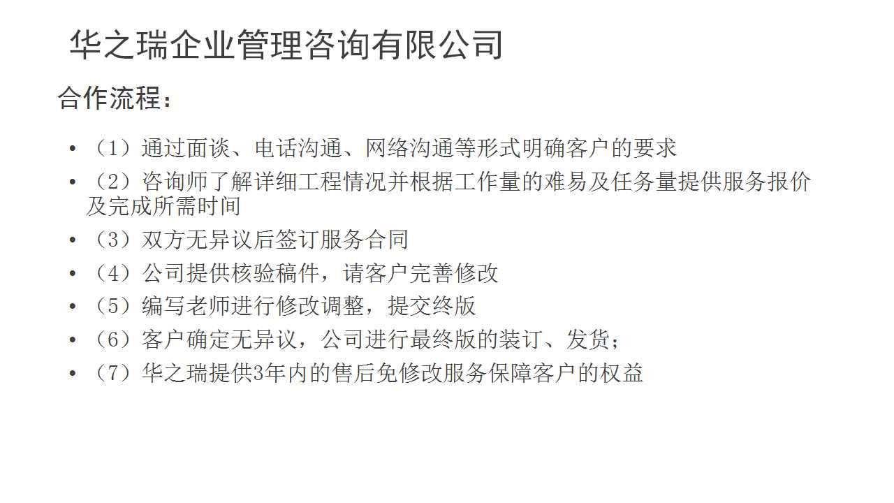 精彩:惠来县编写可行性报告公司可研-惠来县可信赖的编写公司