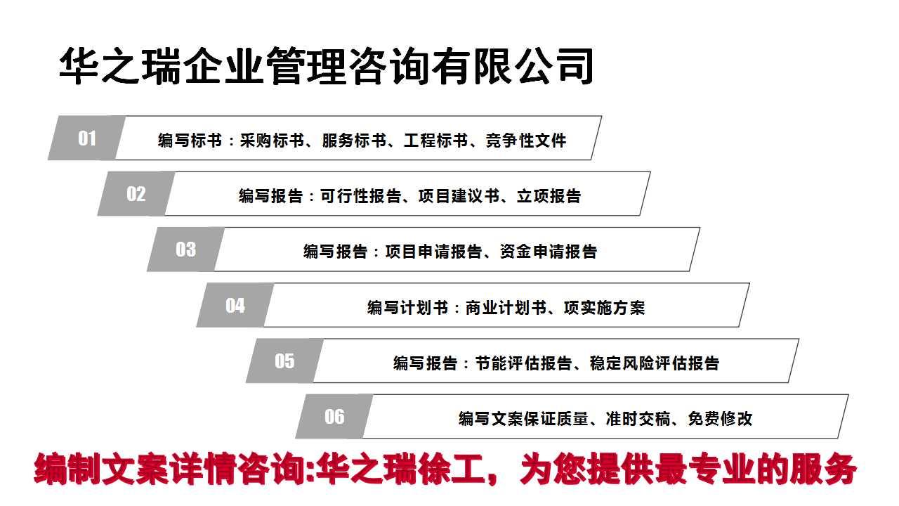 项目计划编制步骤2003