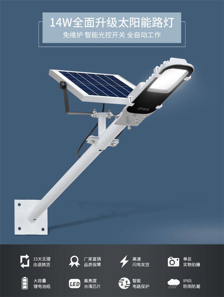 太阳能路灯简笔画步骤