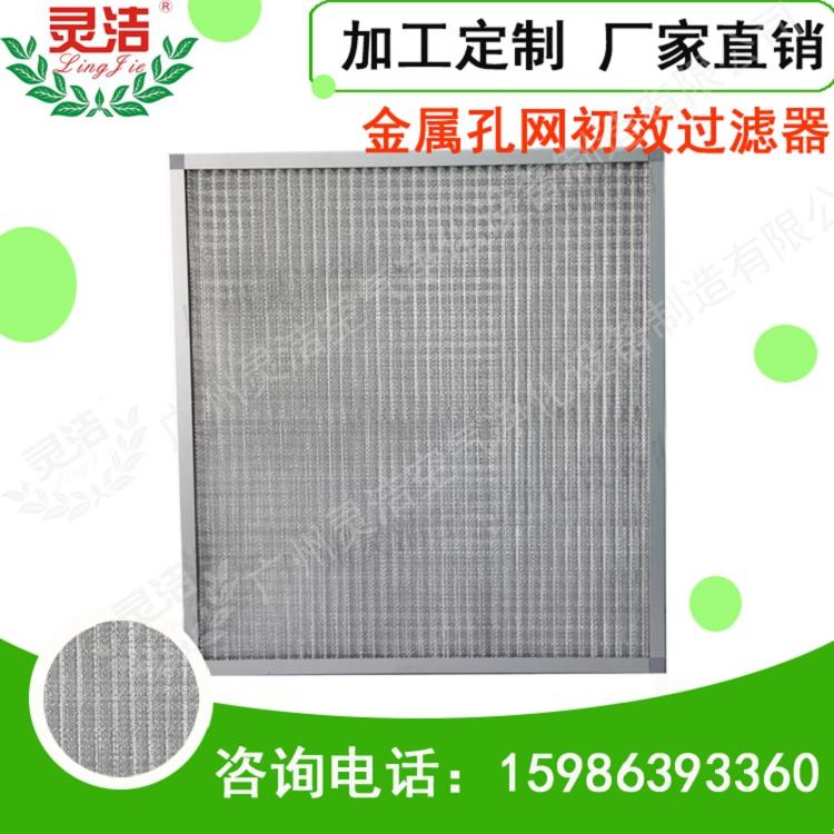 六盘水空调过滤器厂家--纸框初效过滤器