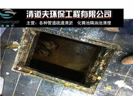 诸暨店口小区化粪池承包清淤疏通【清道夫-实惠快捷】