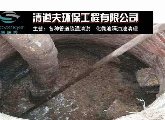 上虞上浦处理中心市政排污管道清理清洗泥污清理【清道夫2019】