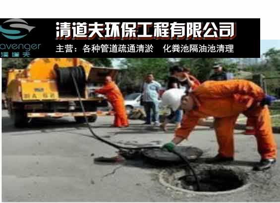 新昌回山粪便集中处理清理淤泥哪里有【清道夫环保工程】