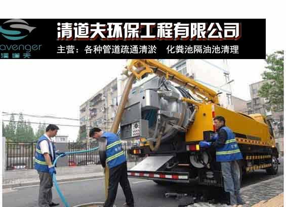 越城东湖清理化粪池泥浆处理清淤疏通【清道夫-2019】