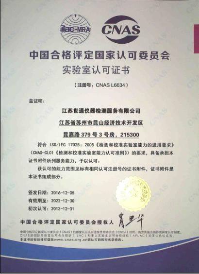 新闻:赣州市耐压测试仪,功率计 检测校准中心-实验室设备仪器校准计量