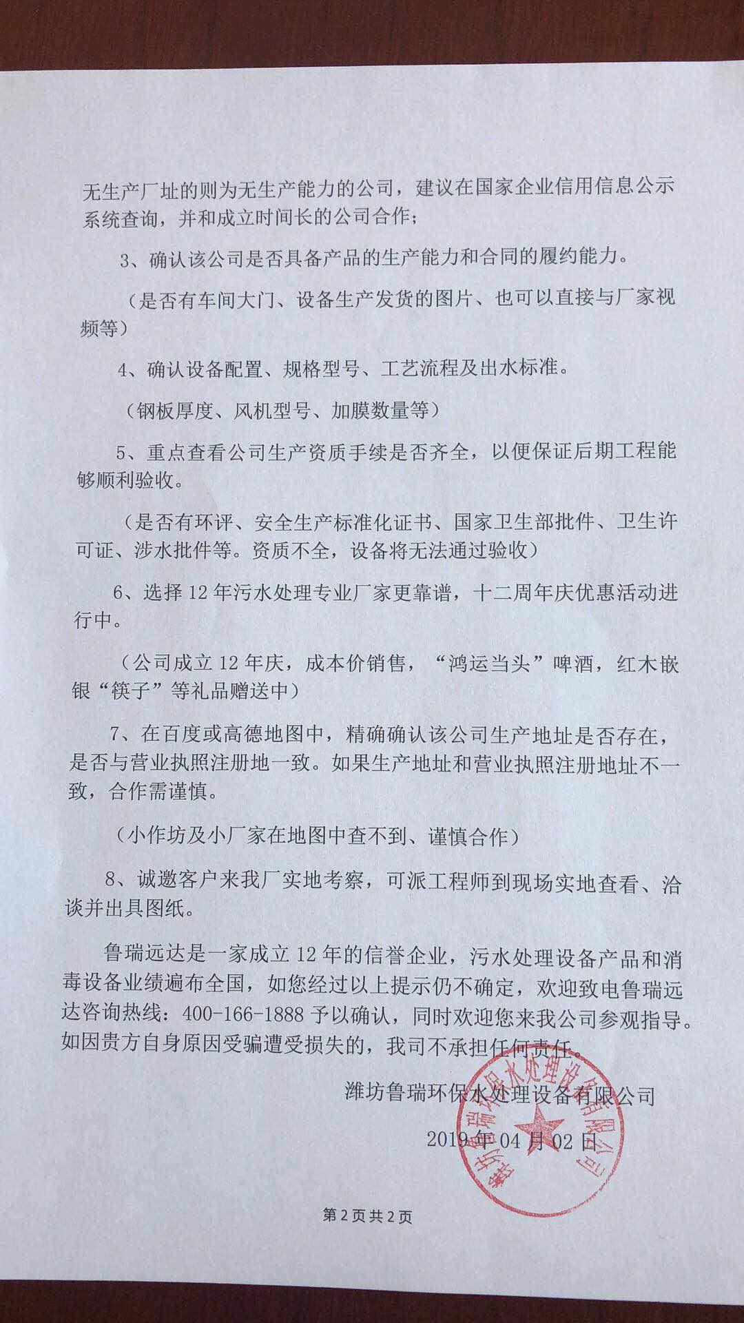 贵州铜仁屠宰厂污水处理亚博体育app好吗优惠多多!