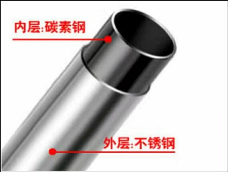 乐山市不锈钢碳素复合管生产厂家销售