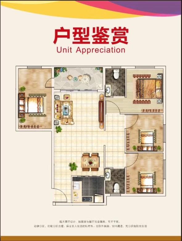广州绿地城公寓户型图片