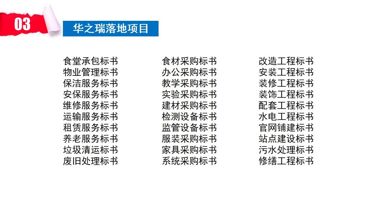 香河县可以做标书公司-制作标书技术满分
