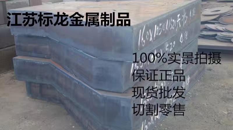 甘孜藏族自治州Q390B高强度钢板切割