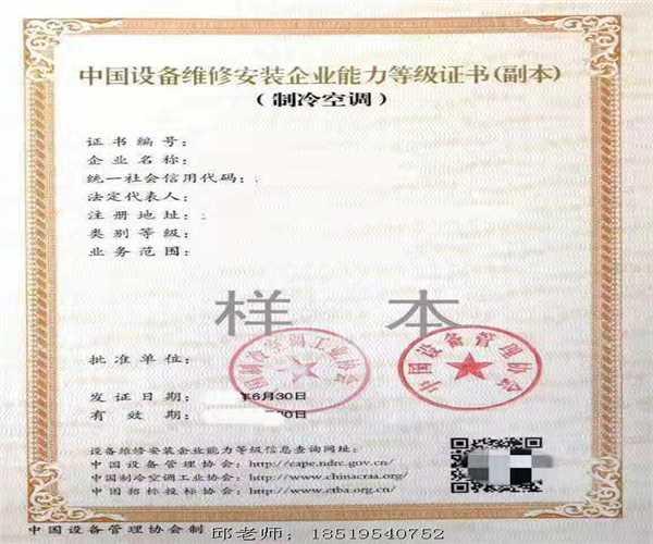 找谁能办理北京空调维修资质几个步骤