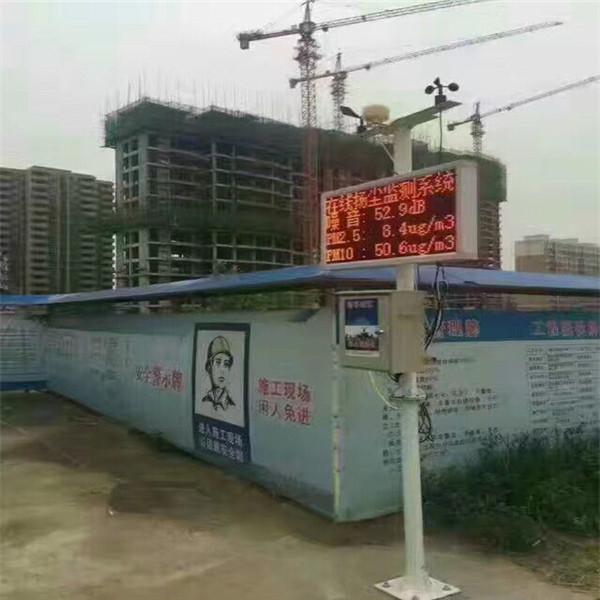 唐山市扬尘监测器