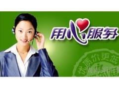 北京TMC太阳能售后服务中心维修电话-欢迎来访