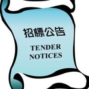 国网山东省电力公司五莲县供电公司食堂食材招标