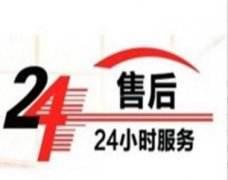 南京光芒燃气灶【各点】售后服务网站==咨询电话