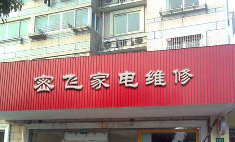 渝北区TCL燃气灶售后服务专线-厂家维修电话