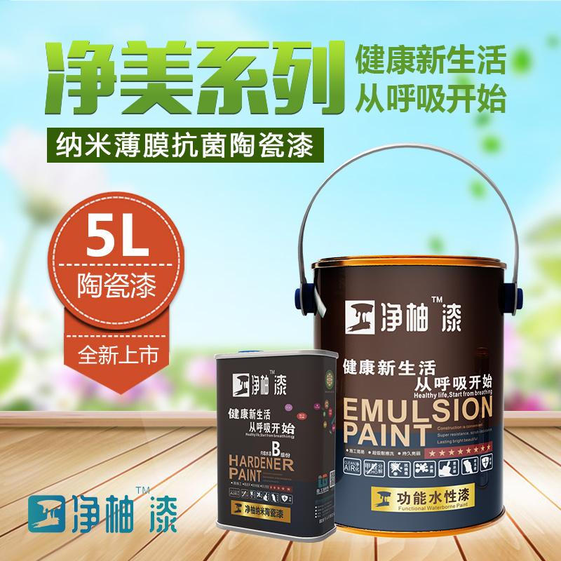 臣工净柚漆净美系列WNM-411纳米抗菌陶瓷漆5L装水性漆