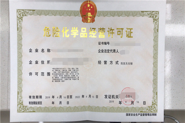 四川乐山天然气公司注册7天包成功