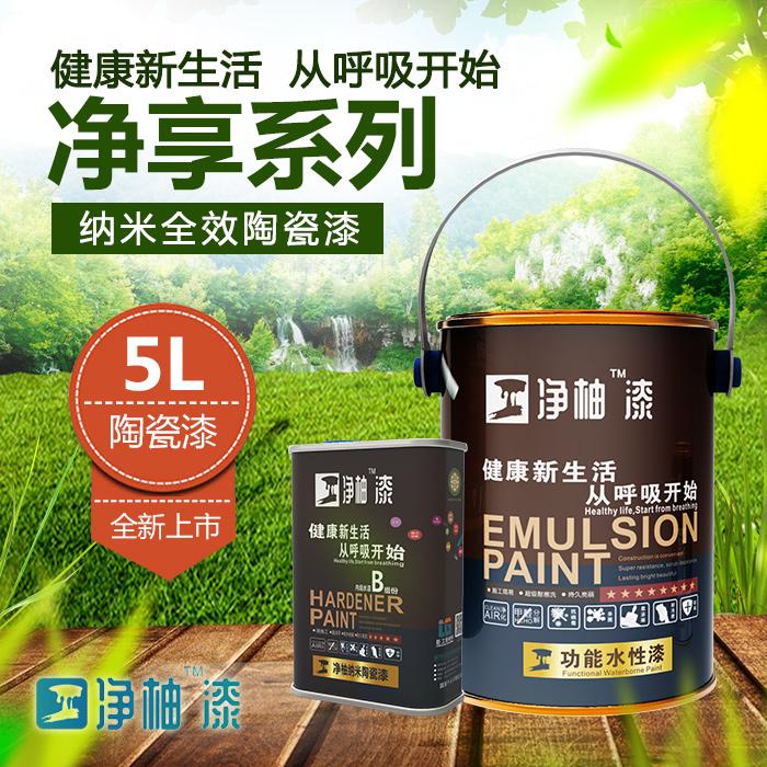 臣工净柚漆净享系列WNM-431纳米全效陶瓷漆5L装水性漆