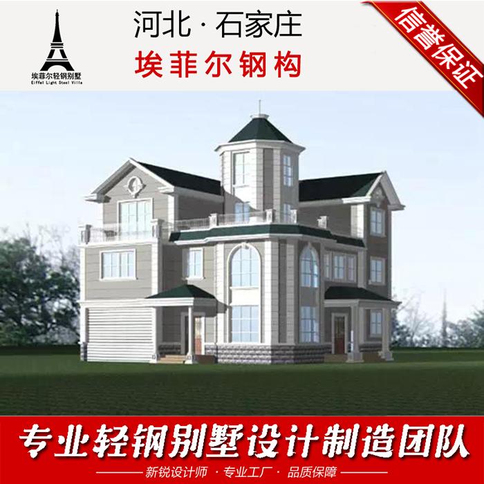 辽宁本溪轻钢结构房屋造价埃菲尔