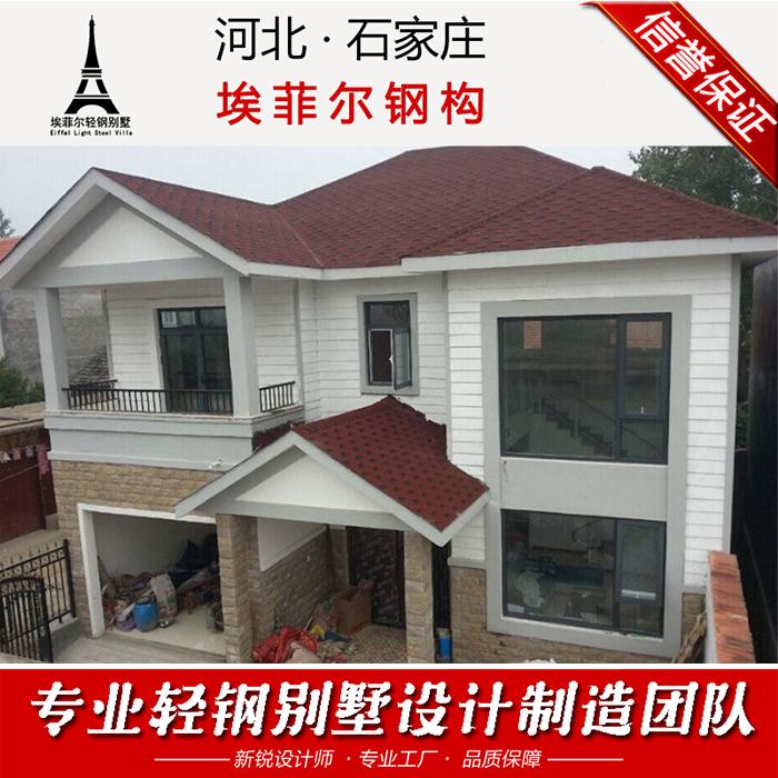 河北邢台轻钢结构房屋15万埃菲尔