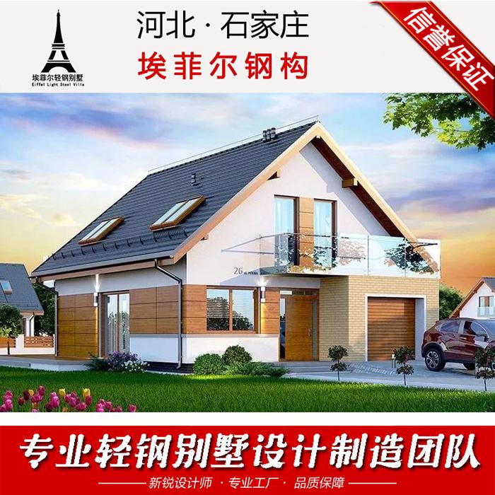 中国河北轻钢别墅三层埃菲尔最大的轻钢制造商别墅衡水图片