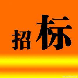 2019年度》凉山农村商业银行股份有限公司营销伞采购项目招标公告