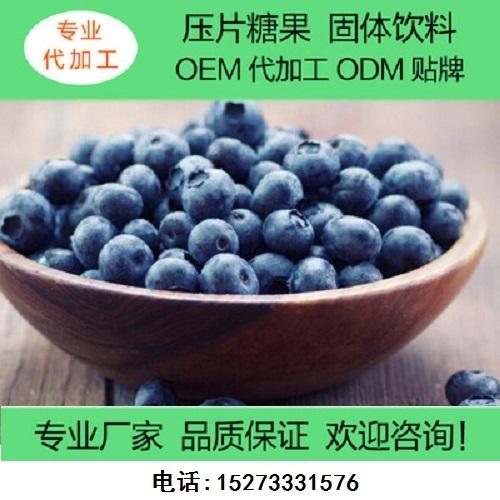 蓝莓酵素贴牌加工