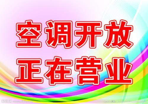 闵行区奥克斯空调维修【各点】售后服务网站==咨询电话