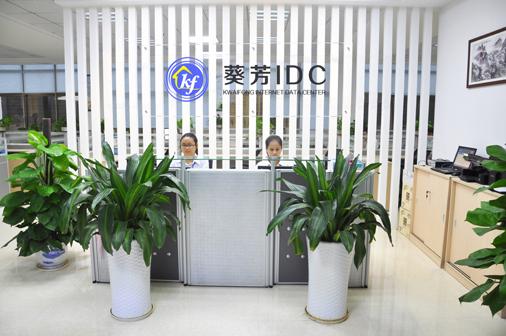 国际专线带宽/稳定的云计算服务运营商/海外服务器/葵芳IDC