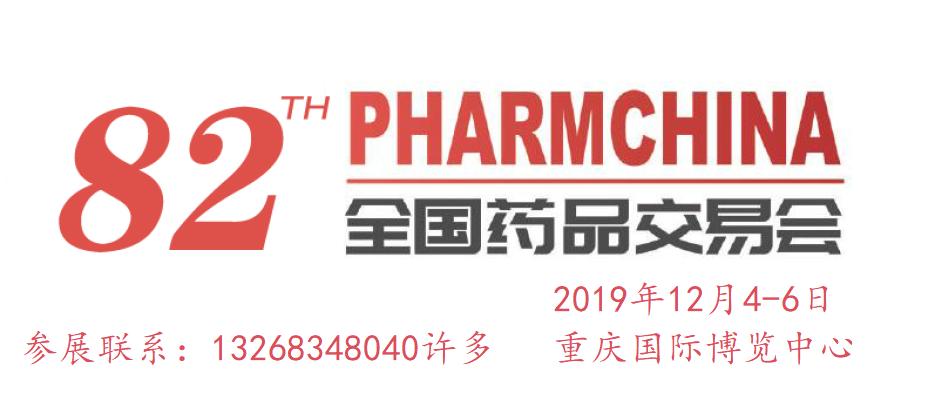 【NHNE】12月重庆抗糖化/阻糖化产品展会/功能性保健品展