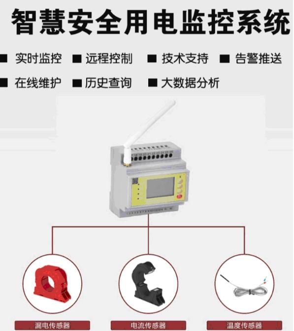 电箱电柜智慧用电安全用电防电火花管理平台