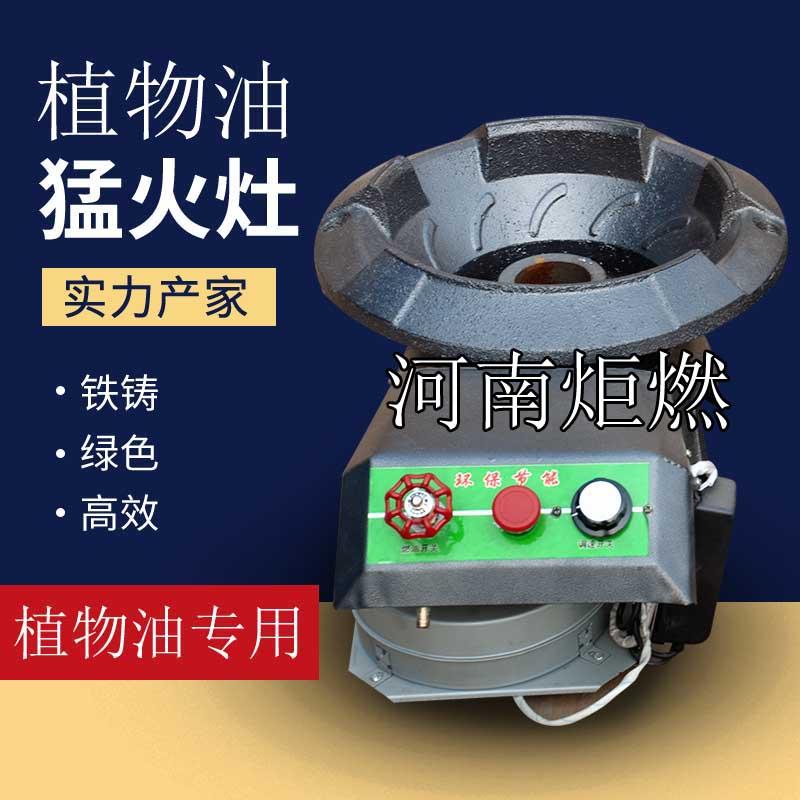 邵阳一键启动厨房植物油炉具厂