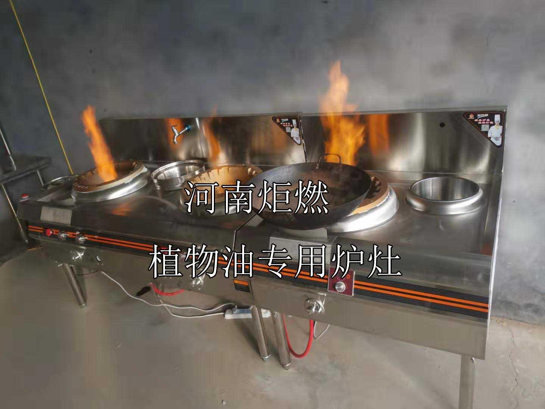 上海节能无醇燃料炉具厂
