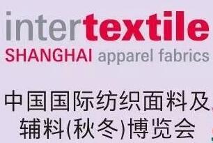 2020上海纺织面料展览会